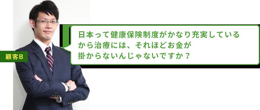 日本って健康保険制度はかなり充実しているから高待遇の医療保障を受けられるでしょう?