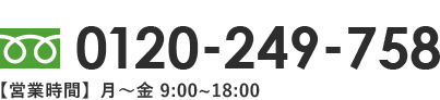 0120-249-758
