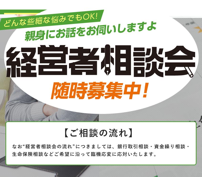 経営者相談会