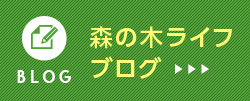 森の木ライフブログ